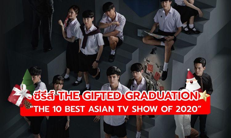 นานาชาติยอมรับ! ซีรีส์ The Gifted Graduation ติด TOP10 การจัดอันดับเว็บไซต์ระดับโลก