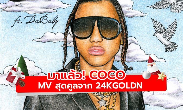 Coco มิวสิควีดีโอสุดคูลจาก 24kGoldn ฟีทเจอริ่ง DaBaby