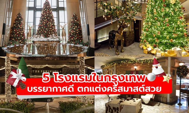 5 โรงแรมในกรุงเทพฯ บรรยากาศดี ตกแต่งคริสมาสต์สวย น่าไปถ่ายรูป