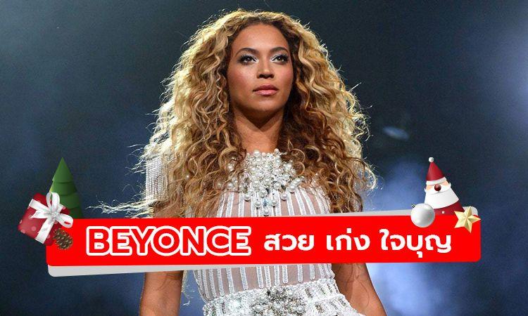 ซุปตาร์ใจบุญ Beyonce บริจาคเงินกว่า 15 ล้านบาทช่วยเหลือผู้เดือนร้อนจากโควิด