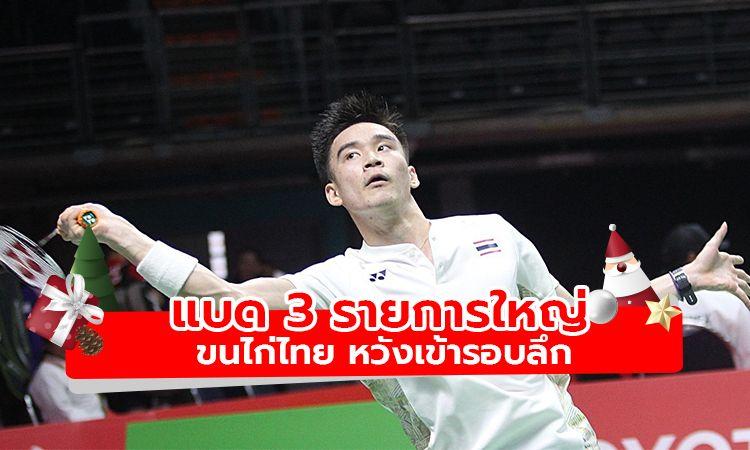 ขนไก่ไทย หวังเข้ารอบลึกแบด 3 รายการใหญ่ TRUE 4U ถ่ายทอดสด ให้แฟนกีฬาร่วมเชียร์