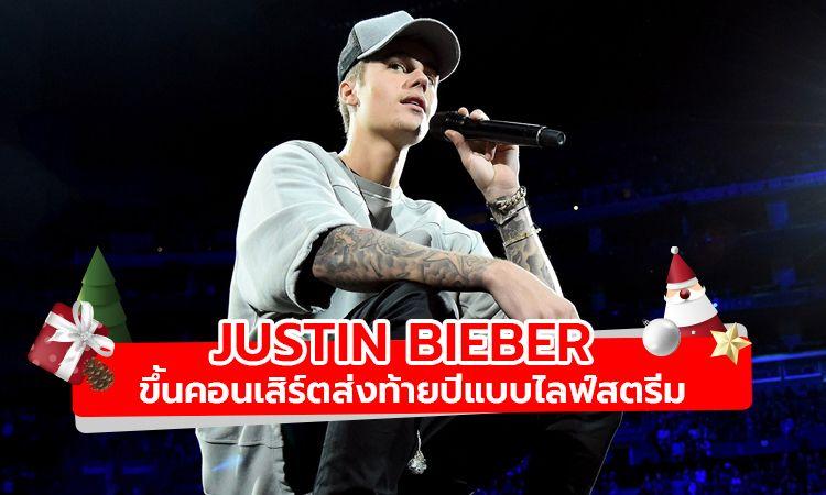 Justin Bieber เตรียมโชว์คอนเสิร์ตส่งท้ายปีแบบไลฟ์สตรีม