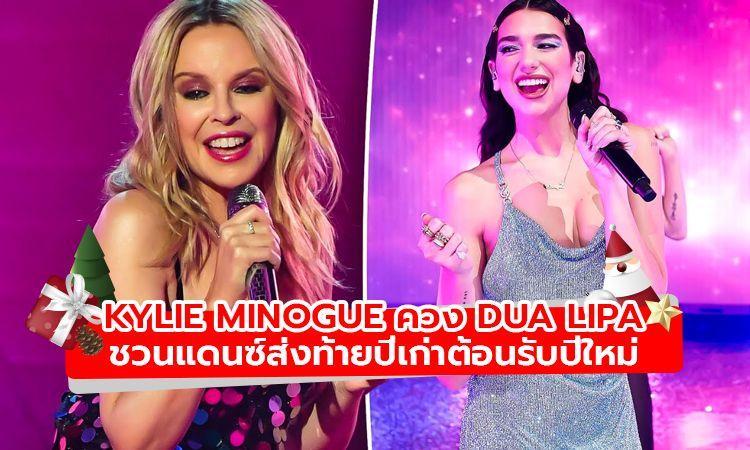 Kylie Minogue ควง Dua Lipa ชวนแดนซ์กระจายในเพลง Real Groove