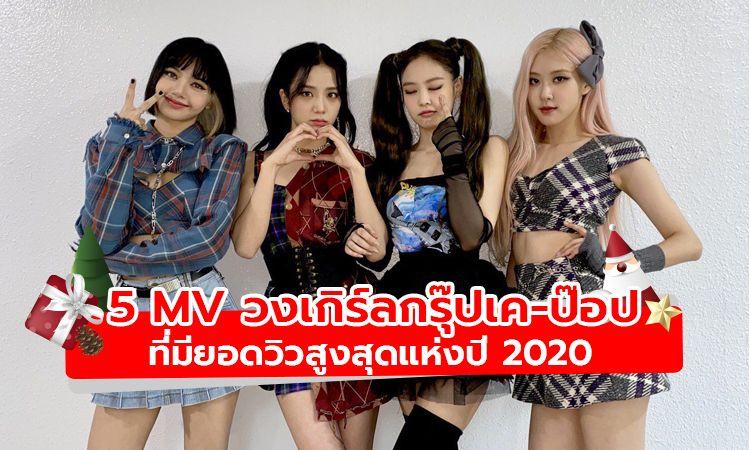 5 MV วงเค-ป๊อปสาวที่มียอดผู้ชมสูงสุดแห่งปี 2020