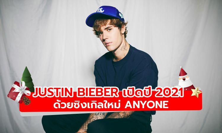 Justin Bieber เปิดศักราชด้วยซิงเกิ้ลใหม่ Anyone