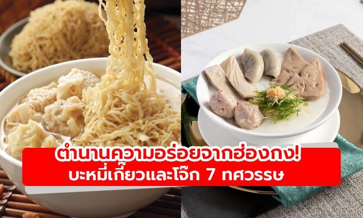 ตำนานความอร่อยจากฮ่องกง! บะหมี่เกี๊ยวและโจ๊ก 7 ทศวรรษ Tasty Congee and Noodle Wantun