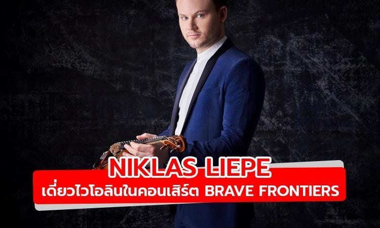 ชม Niklas Liepe มือไวโอลินรุ่นใหม่มาแรงบรรเลงเดี่ยวกับวง RBSO ในคอนเสิร์ต Brave Frontiers