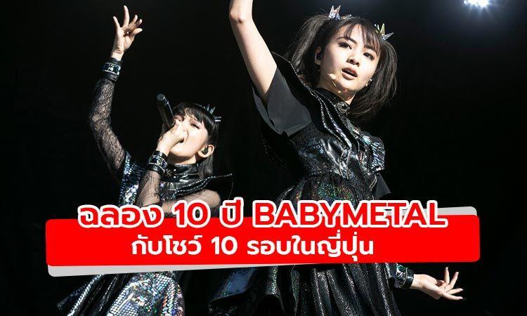 BABYMETAL เตรียมขึ้นคอนเสิร์ต 10 รอบ ฉลองครบรอบ 10 ปี