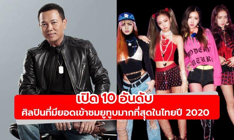 เปิด 10 อันดับ ศิลปินที่มียอดเข้าชมยูทูบมากที่สุุดในไทยปี 2020
