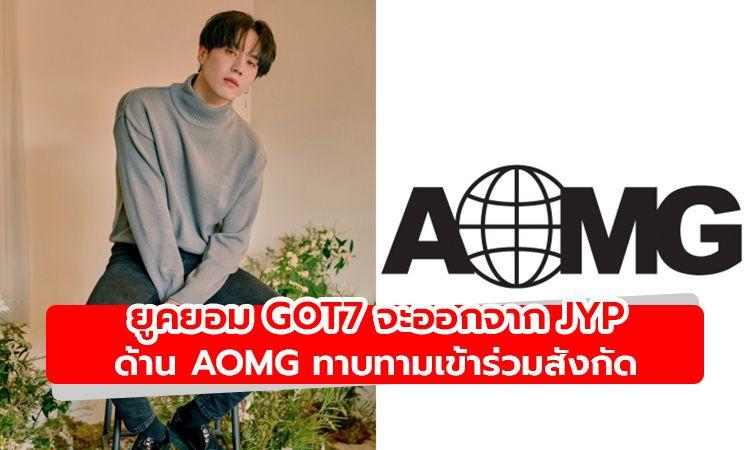 สื่อรายงาน ยูคยอม GOT7 จะออกจาก JYP หลังหมดสัญญา ด้าน AOMG ทาบทามเข้าร่วมสังกัด