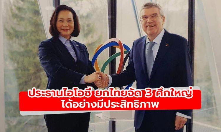 ประธานไอโอซี ยกไทยจัด 3 ศึกใหญ่ได้อย่างมีประสิทธิภาพ ให้เครดิตมาตรการบับเบิ้ลสุดปลอดภัย