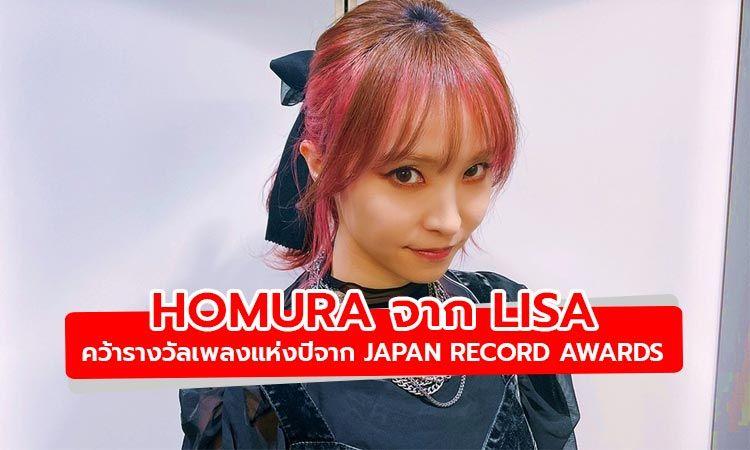 ศิลปินสาว LiSA คว้ารางวัล Song Of The Year จาก Japan Record Awards