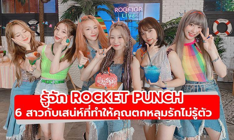 รู้จัก Rocket Punch 6 สาวกับเสน่ห์ที่ทำให้คุณตกหลุมรักไม่รู้ตัว
