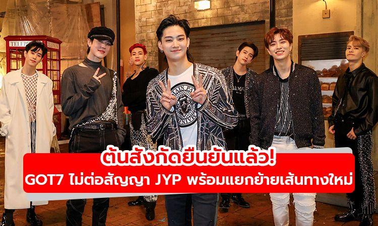 ต้นสังกัดยืนยันแล้ว!  GOT7 ไม่ต่อสัญญา JYP สมาชิกพร้อมแยกย้ายเส้นทางใหม่