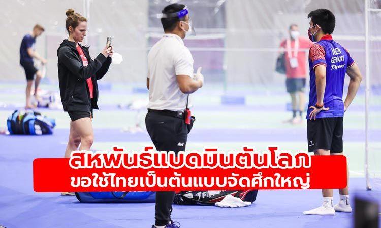 สหพันธ์แบดมินตันโลกพอใจ ใช้ไทยเป็นต้นแบบจัดศึกใหญ่