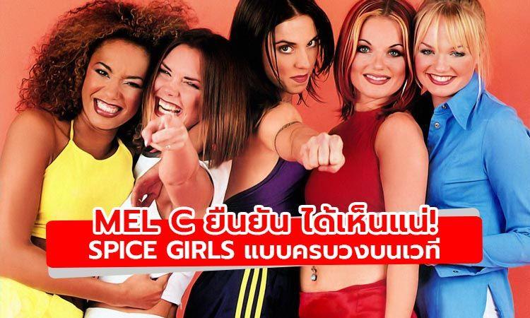 ยืนยันกันอีกรอบ Mel C สุดมั่นใจได้เห็น Spice Girls แบบครบวงแน่นอน