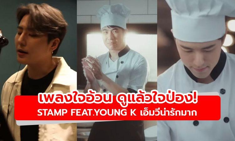 ดูแล้วใจป่อง! มาแล้ว MV ใจอ้วน STAMP feat.YOUNG K เพลงน่ารัก นาย ณภัทร หล่อมาก