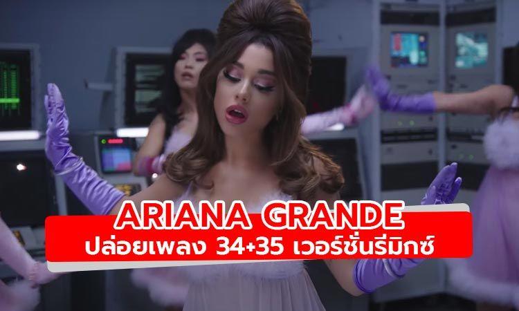 Ariana Grande ปล่อยเพลง 34+35 เวอร์ชั่นรีมิกซ์ ft.Doja Cat & Megan Thee Stallion