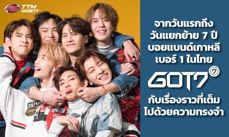 จากวันแรกถึงวันแยกย้าย 7 ปี บอยแบนด์เกาหลีเบอร์ 1 ในไทย GOT7