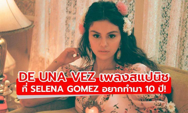 ฟัง De Una Vez เพลงภาษาสแปนิชที่ Selena Gomez อยากทำมา 10 ปี!