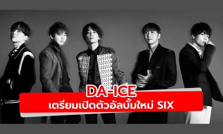 Da-iCE พร้อมเปิดตัวอัลบั้มใหม่ SiX 20 ม.ค. นี้