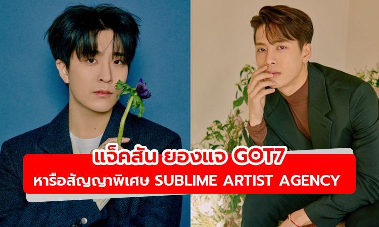 แจ็คสันและยองแจ GOT7 กำลังหารือเกี่ยวกับสัญญาพิเศษกับ Sublime Artist Agency