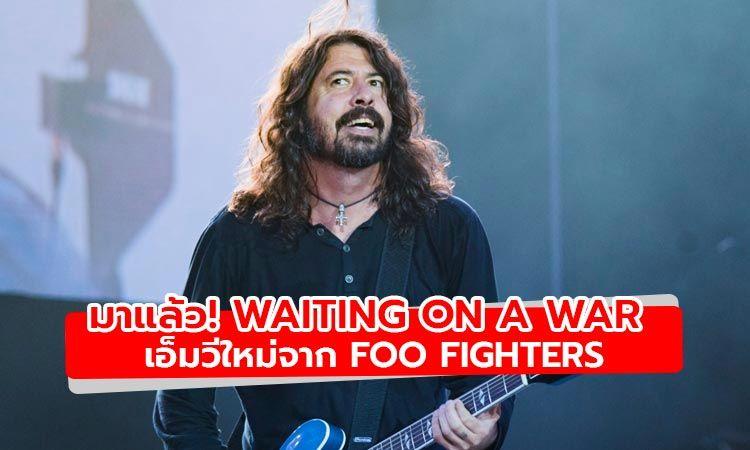 มาแล้ว! Waiting On A War เอ็มวีใหม่จาก Foo Fighters