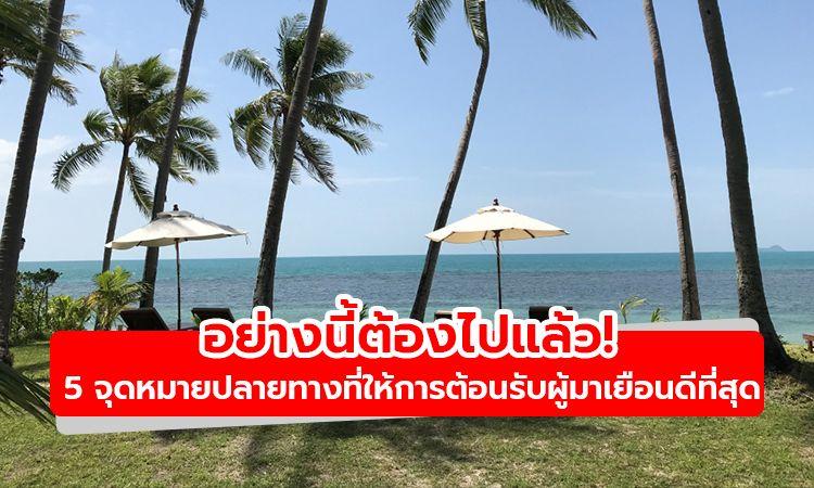 เปิด 5 จุดหมายปลายทางในไทยที่ให้การต้อนรับผู้มาเยือนดีที่สุดแห่งปี