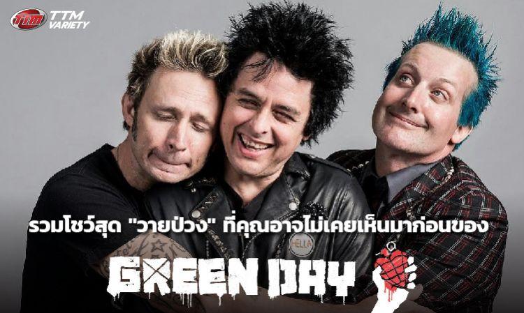 ชมคลิป รวมโชว์สุด วางป่วง ที่คุณอาจไม่เคยเห็นมาก่อนของ Green Day
