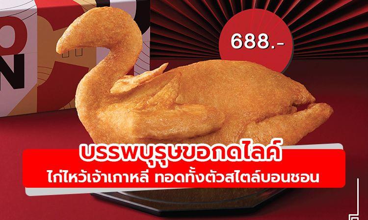 โลกโซเชียลแชร์กระจาย! ตรุษจีนนี้ต้องสั่ง ไก่ไหว้เจ้าเกาหลี ทอดทั้งตัวสไตล์บอนชอน