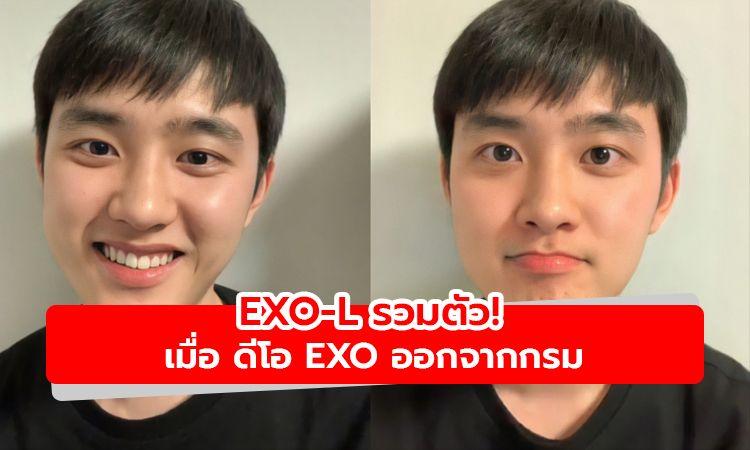 EXO-L รวมตัว! เมื่อ ดีโอ EXO ออกจากกรม โชว์หน้าใสพร้อมปล่อยคลิปร้องเพลง