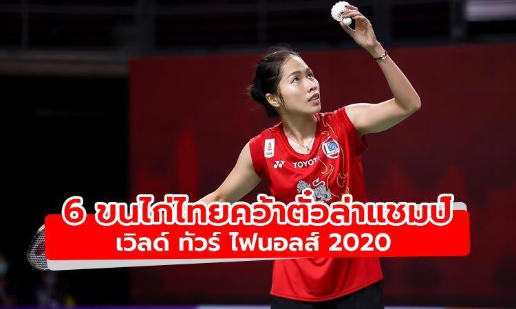 6 ขนไก่ไทยคว้าตั๋วล่าแชมป์ เวิลด์ ทัวร์ ไฟนอลส์ 2020 สัปดาห์นี้