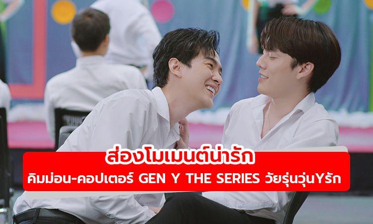ส่องโมเมนต์น่ารัก ตอนจบฟินๆ คิมม่อน-คอปเตอร์ ใน Gen Y The Series วัยรุ่นวุ่นYรัก