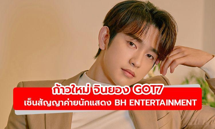 จินยอง GOT7 เซ็นสัญญาพิเศษค่ายนักแสดง BH Entertainment แล้ว!