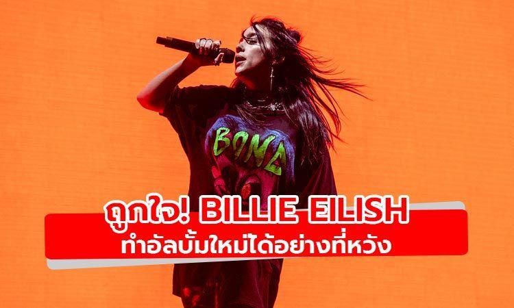 Billie Eilish เผย ทำอัลบั้มชุดใหม่ออกมาได้ดั่งใจหวัง