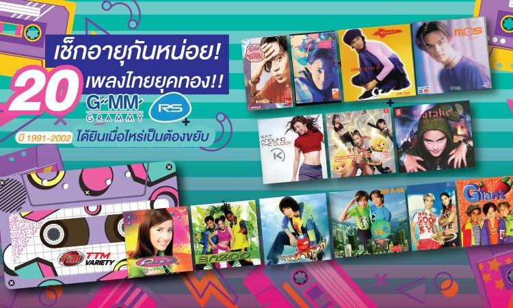 เช็กอายุกันหน่อย! 20 เพลงไทยยุคทอง GMM - RS ปี 1991-2002