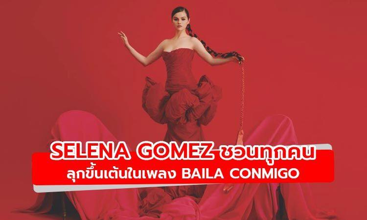 Selena Gomez ชวนทุกคนลุกขึ้นมาเต้นในเพลง Baila Conmigo