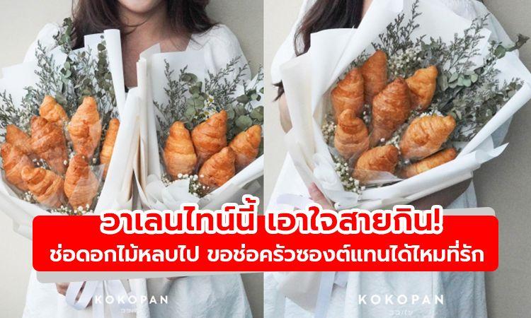 วาเลนไทน์นี้ เอาใจสายกิน! ช่อดอกไม้หลบไป ขอช่อครัวซองต์แทนได้ไหมที่รัก