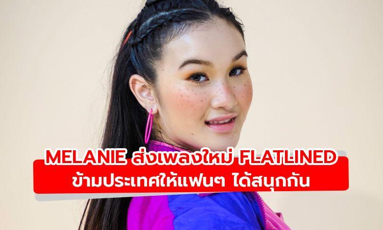 Melanie ส่งเพลงใหม่พร้อมเอ็มวี FLATLINED ข้ามประเทศให้