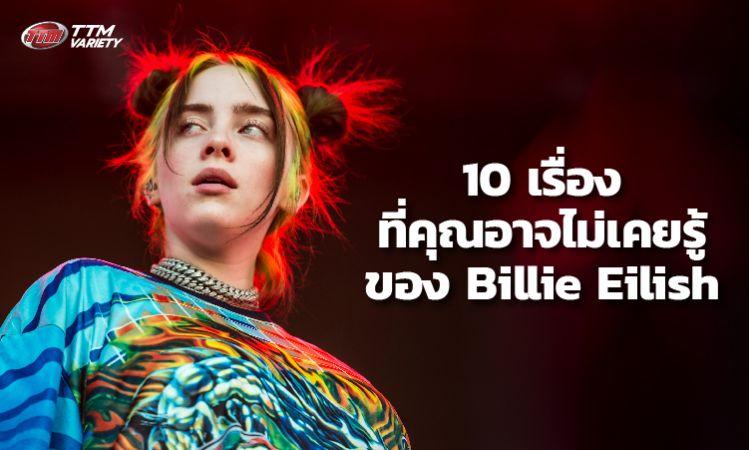 10 เรื่องที่คุณอาจไม่เคยรู้ของ Billie Eilish