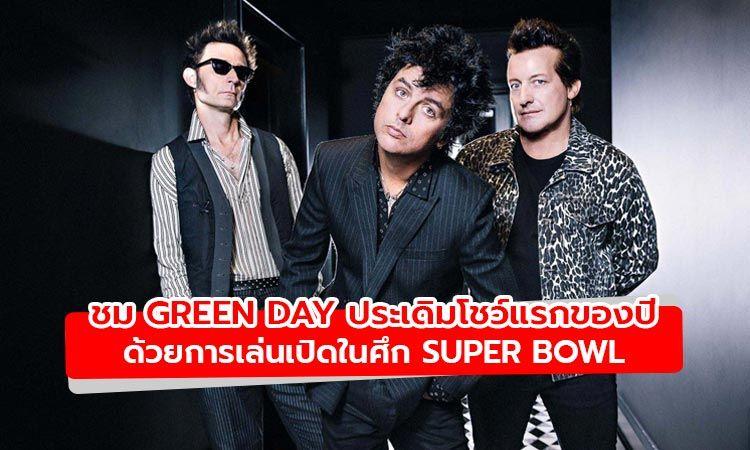 Green Day ประเดิมโชว์แรกของปี ด้วยการเล่นเปิดในศึก Super Bowl