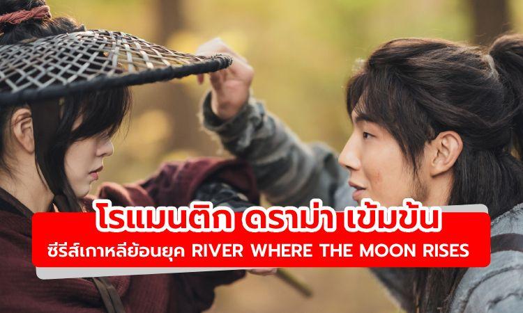 เข้มข้น! ซีรีส์เกาหลีย้อนยุค River Where the Moon Rises  นำแสดงโดย คิมโซฮยอน - จีซู