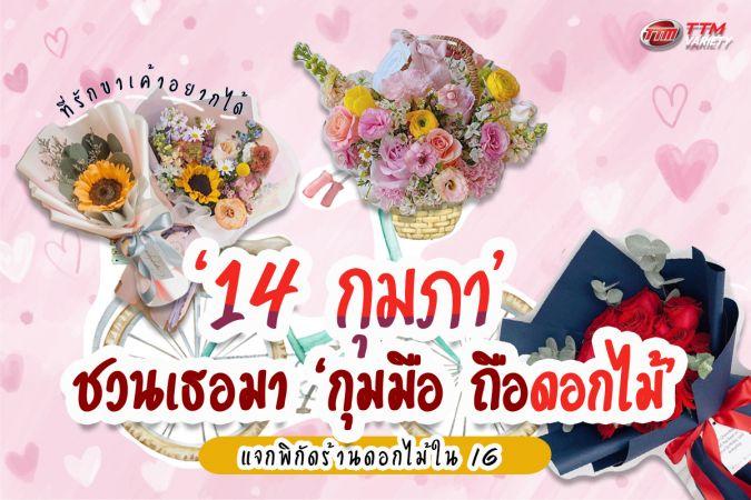 ที่รักขาเค้าอยากได้! แจกพิกัดร้านดอกไม้ใน IG 14 กุมภา ชวนเธอมา กุมมือ ถือดอกไม้