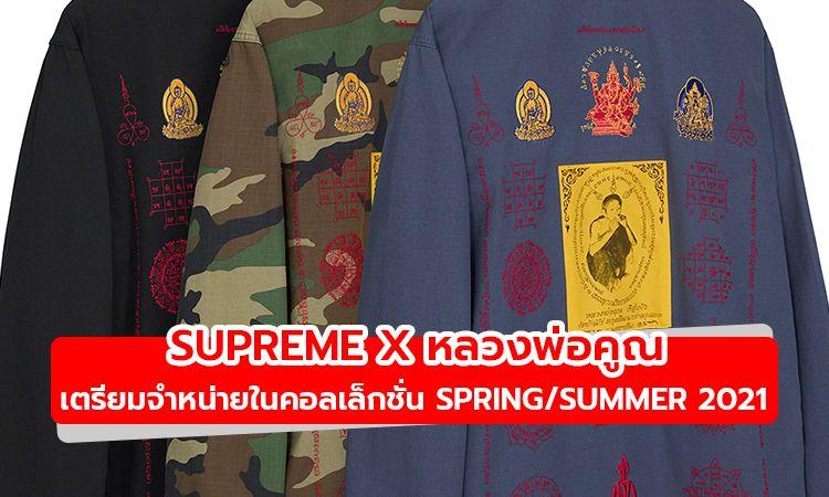 เท่คูณสอง! Supreme x หลวงพ่อคูณ เตรียมจำหน่ายในคอลเล็กชั่น Spring/Summer 2021