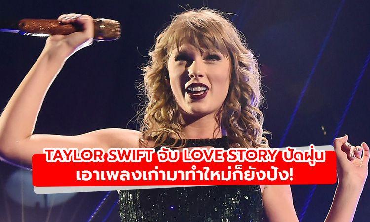Taylor Swift จับ Love Story ปัดฝุ่นใหม่จนยอดสตรีมพุ่งอีกครั้ง!