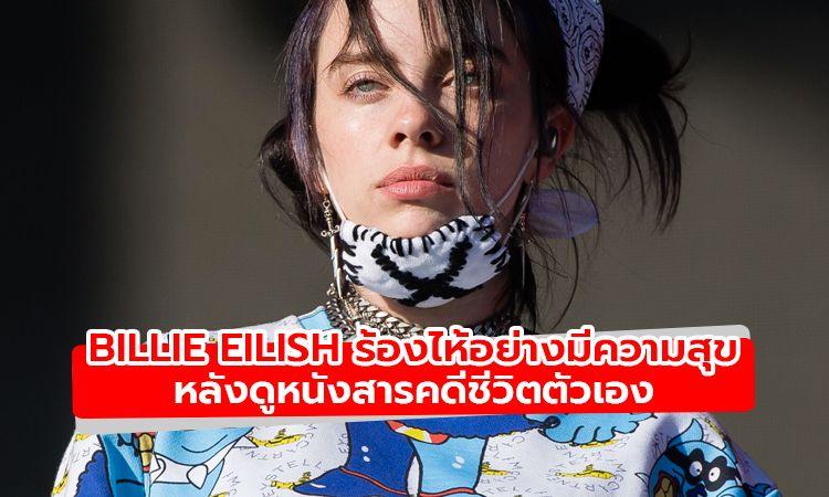 Billie Eilish มีความสุขทั้งน้ำตาหลังชมหนังสารคดีชีวิตตัวเอง