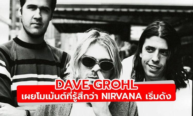 Dave Grohl เผยโมเม้นต์ที่รู้สึกว่า Nirvana เริ่มดัง