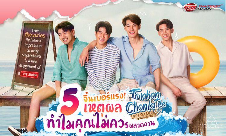 จิ้นเบอร์แรง! 5 เหตุผล ทำไมคุณไม่ควรพลาดงาน Tonhon Chonlatee LET'S SEA LIVE FAN MEETING