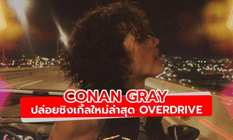 มาแล้ว! Overdrive ซิงเกิ้ลใหม่ล่าสุดจาก Conan Gray
