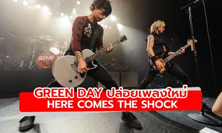 ฟัง Here Comes The Shock ซิงเกิ้ลใหม่จาก Green Day